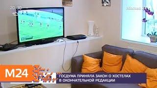 Смотреть видео Госдума приняла закон о хостелах в окончательной редакции - Москва 24 онлайн