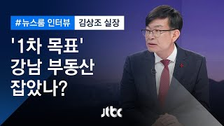 [인터뷰] '1차 목표' 강남 부동산 잡았나…김상조 정…