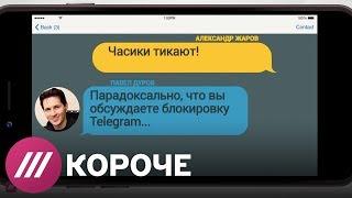 Роскомнадзор атакует: заблокируют ли Telegram в России?