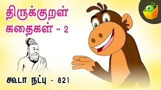 கூடா நட்பு ( Koodanatpu ) 821 | Thirukkural Kathaigal - 2  | Magicbox | Moral Stories