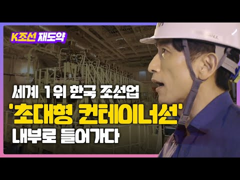 한국 조선업의 저력 '초대형 컨테이너선' 내부로 들어가보니 | K조선 재도약
