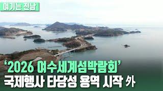 [여기는전남] '2026 여수세계섬박람회' 국제행사 타…