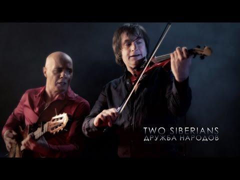 Дружба народов - Two Siberians