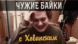 ЧУЖИЕ БАЙКИ с Хованским