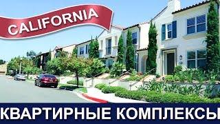 США: Квартирные комплексы в Калифорнии - Как живут американцы - Ньюпорт Бич и Ирвайн