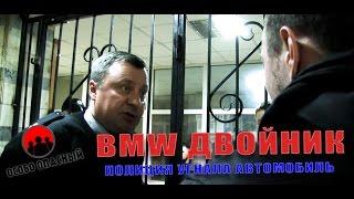 Полиция угнала BMW двойника