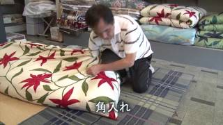 敷布団の作り方 thumbnail