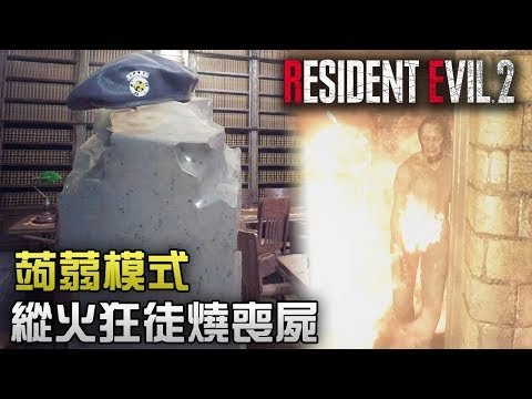 【蒟蒻模式】縱火狂徒燒喪屍  | Biohazard RE:2  (Resident Evil 2 remake) PS4 Pro 60 FPS