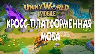 пЕРВЫЙ ВЗГЛЯД Кроcс-платформенная  MOBA - UNNYWORLD