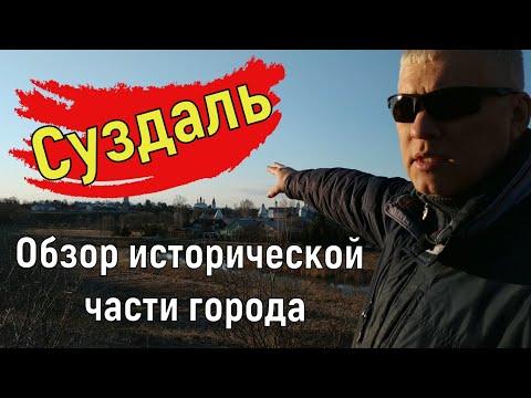 Золотое кольцо России Суздаль обзор города