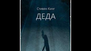 Стивен Кинг Деда Максим Семенов Stephen King Popsy Sfm Ru
