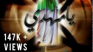 AL AJAL Ya Imam - Noha 2010 -  by Ali Charania 2010
