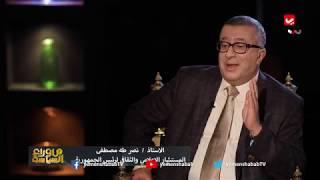 ماوراء السياسة | مع  أ. نصر طه مصطفى المستشار الإعلامي والثقافي لرئيس الجمهورية
