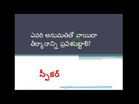 Indian Polity bits in telugu for RRB,SSC,GROUPS,VRO,VRA,SI,Constable exams part 2