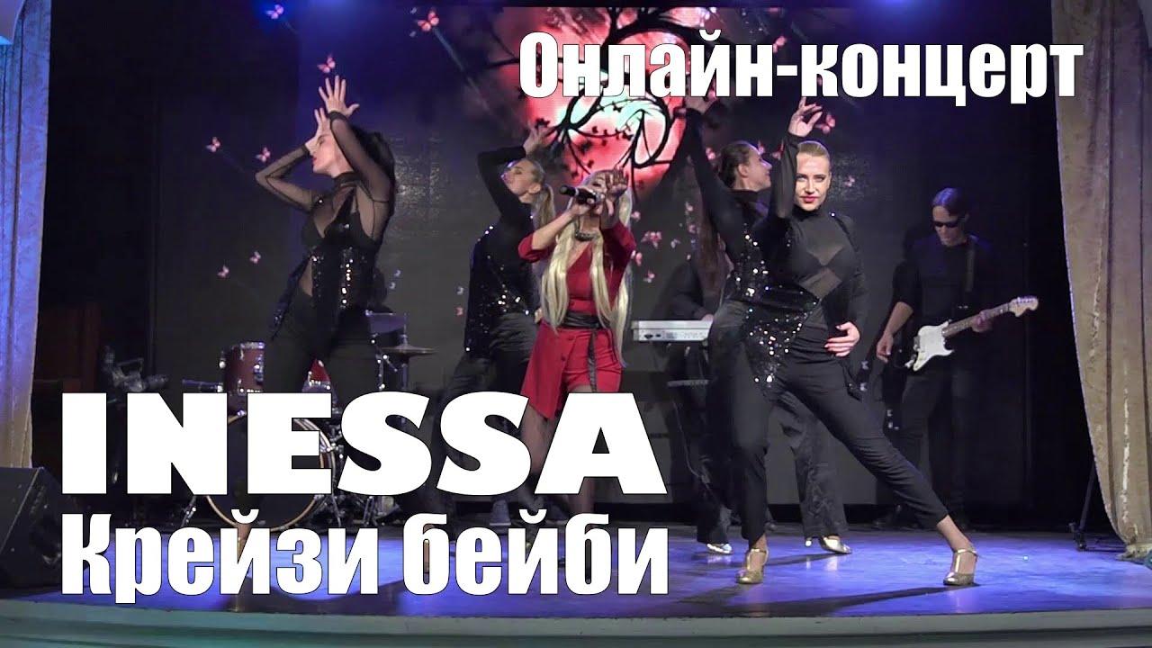Inessa - Крейзи бейби (Онлайн-концерт, Теледом)