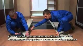 Сборка и установка шкафа-купе. (видео урок)
