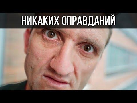 НИКАКИХ ОПРАВДАНИЙ // Кейси Найстат