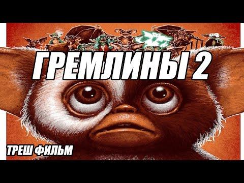 Треш обзор на фильм Гремлины 2: Новенькая партия (1990)