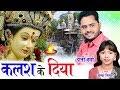 Dani Verma | Champa Nishad | Cg Jas Geet | Kalsh Ke Diya | New Chhattisgarhi Bhakti Song | HD Video Mp3