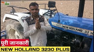 Tractor New Holland 3230 Plus 42hp Review न्यू हॉलैंड ट्रैक्टर के बारे मे पूरी जानकारी My Kisan Dost