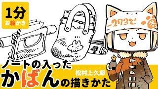 ノートや本が入ったかばんの描き方/Bag with note&book how to draw