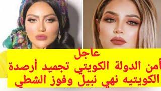 القبض علي نهي نبيل وفوز الشطي وتجميد أرصدتهم في قضية غسيل الأموال
