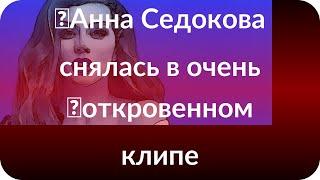 🔥Анна Седокова снялась в очень 💣откровенном клипе
