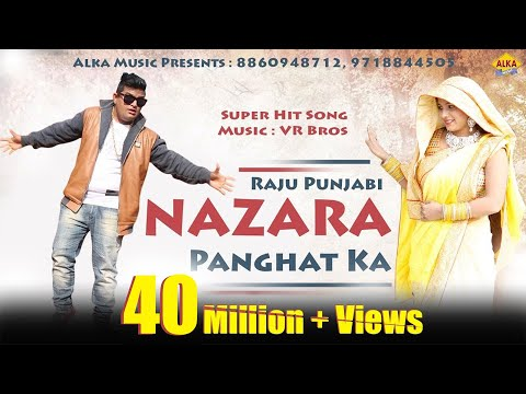 Nazara Panghat Ka // Singer : Raju Punjabi // Alka Music//full H.D Video//Haryanvi Song 2017