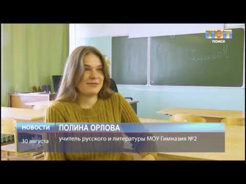 ТНТ-Поиск: Молодые педагоги 2-ой гимназии