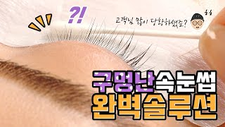 Eyelash extensions 속눈썹 배우기  - …