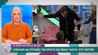 Big Brother: Ο Κεχαγιάς εκτός ορίων | Ευτυχείτε! 3/12/2020 | OPEN TV