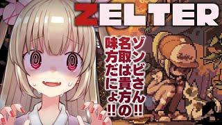 【ZELTER】ゾンビ!ゾンビ!クラフト!農業!ゾンビ!