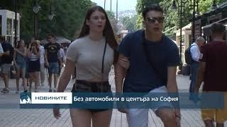 Без автомобили в центъра на София