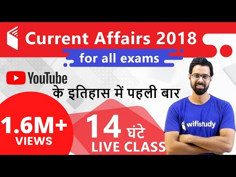 14 घंटे की Nonstop Class | 2000+ Current Affairs Questions Of 2018