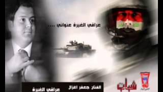 جعفر الغزال عراقي الغيره عنواني اغنيه وطنيه 2016