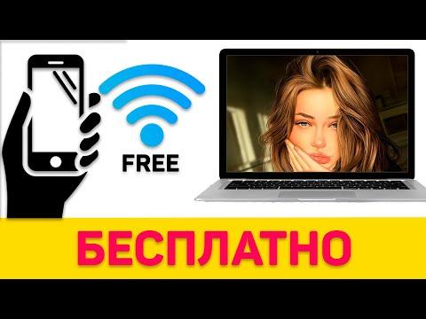 Раздача бесплатного интернета с телефона на ноутбук через Wi Fi (ПК, МТС) 2020 год