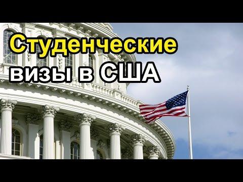 АМЕРИКА Студенческая виза в США J1. Обманы людей по рабочим визам в США