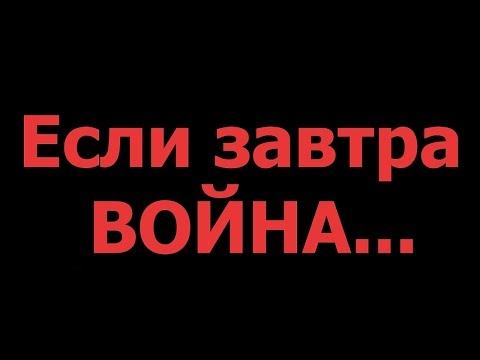 видео: Если завтра война.Опрос. Кто пойдет воевать за Россию?