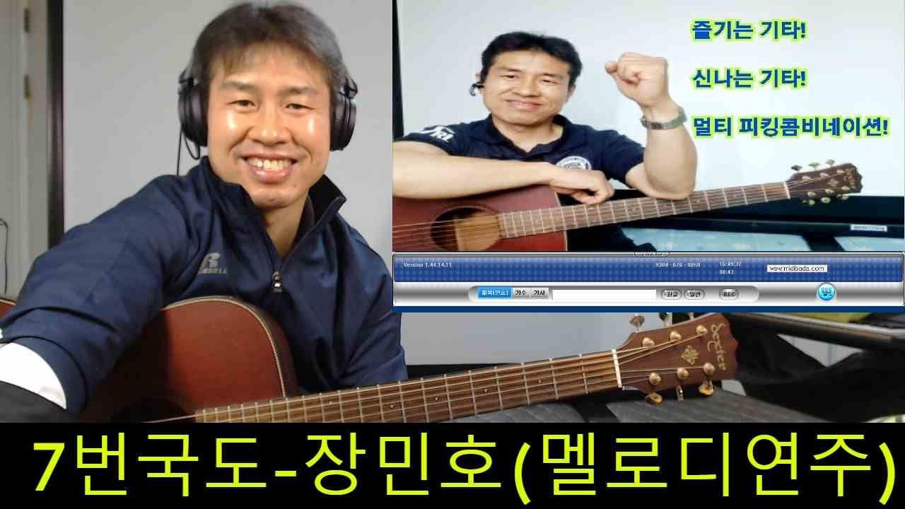 """[기타연주] 7번국도 - 장민호(멜로디연주)  """"김삼식""""  의  즐기는 통기타 !"""