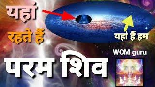 देखो भगवान / अल्लाह / ख़ुदा / GOD है? ये वीडियो आपके दिमाग के तार हिला देगा ,VERY Surprising :WomGuru