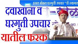 घरगुती उपचार किती महत्वाचे जाणून घ्या, dr swagat todkar health tips in marathi, स्वागत तोडकर