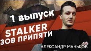 гЕЙМ ШОУ АЛЕКСАНДР СТАЛКЕР