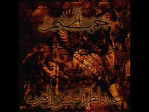 Narjahanam - Al Jihad (الجهاد)