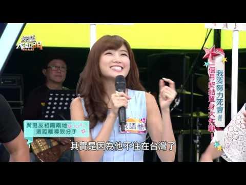 【我要努力死會!!二個月終結單身大作戰!!】20161226 綜藝大熱門