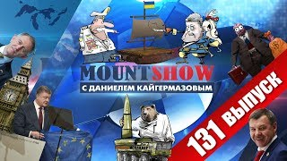 Шумеры штурмуют Черноморский флот /  Депутат у школьницы деньги стырила. MOUNT SHOW #131