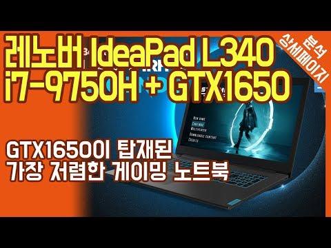 레노버 아이디어패드 L340 / 상세페이지 분석 / 15IRH i7, 15IRH i7 / 인텔9세대 고성능 CPU + GTX1650 / 가성비 게이밍 그래픽 작업 영상편집 노트북