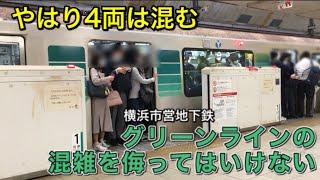 ブルーラインより混雑する横浜市営地下鉄グリーンライン