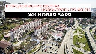 ЖК Новая заря. ФЗ214. инвестиции в недвижимость недвижимость Сочи купить квартиру в сочи роза хутор