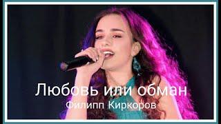 ЛЮБОВЬ ИЛИ ОБМАН - ФИЛИПП КИРКОРОВ (cover)