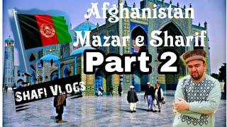 Shafi Vlogs Afghanistan Mazar Sharif Part 2 افغانستان مزار شريف فلوق جزء ٢